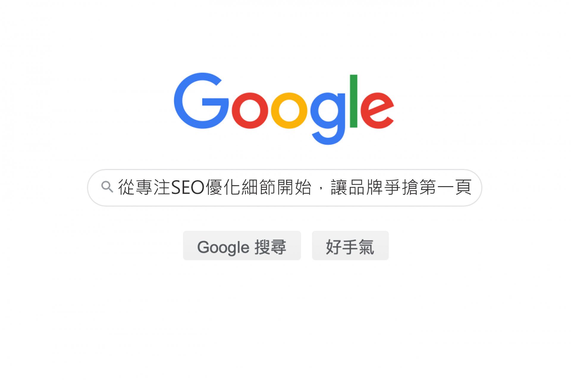 從專注SEO優化細節開始,讓品牌爭搶第一頁